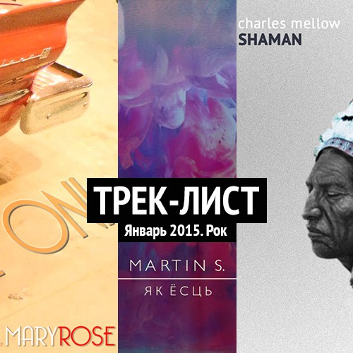 Трек-лист января. Рок: 2morrow2late, Brutto, Mary Rose, Charles Mellow и другие