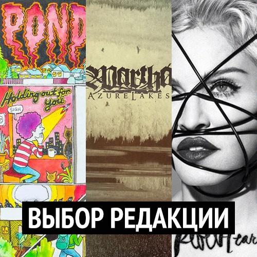 Выбор редакции: Matana Roberts, Árstíðir, Pond, Madonna, Wartha