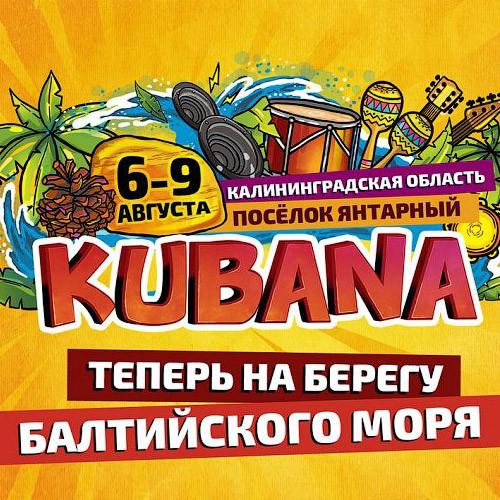 Kubana переедет на Балтийское море