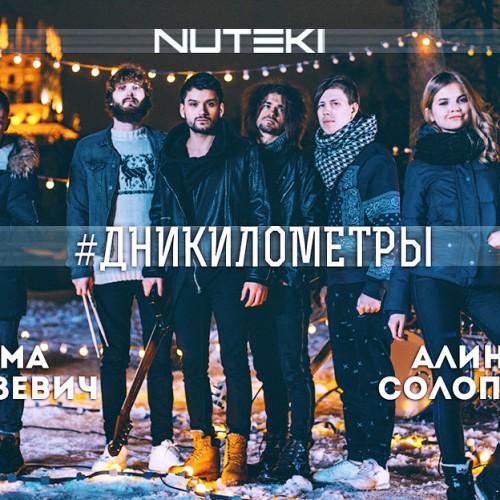 Nuteki сняли клип на первый сингл из нового альбома
