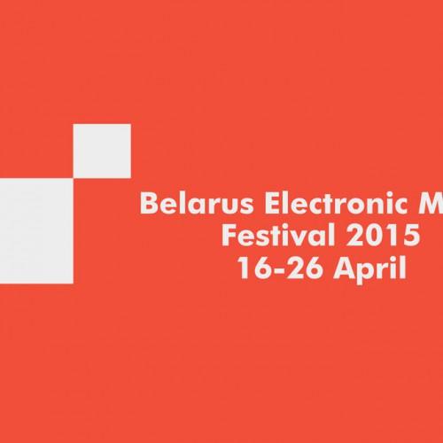 В Минске пройдёт десятидневный фестиваль электронной музыки