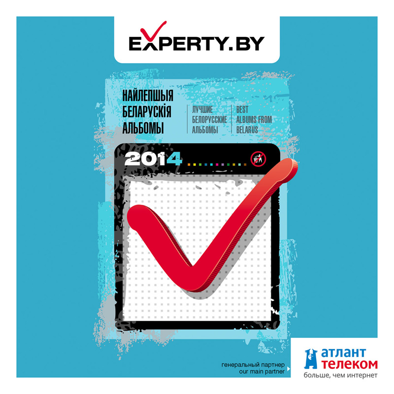 Experty.by 2014