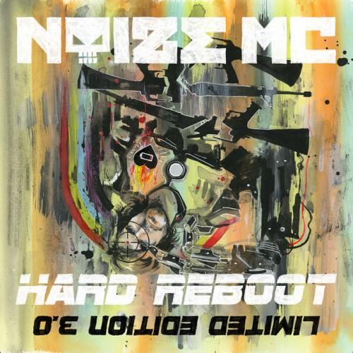 Noize MC выпустил новый альбом
