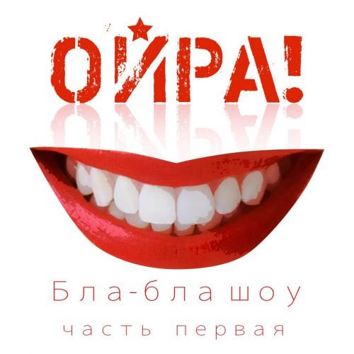 Группа «Ойра!» записала альбом в стиле «Ляписа Трубецкого»