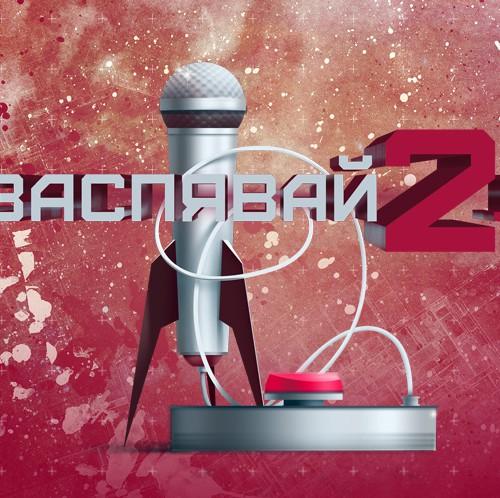 Распачаўся конкурс маладых выканаўцаў «Заспявай 2.0»