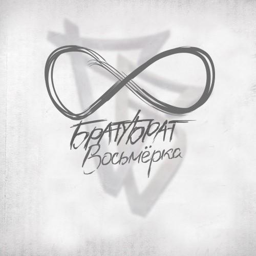 «Братубрат» выпустили новый альбом