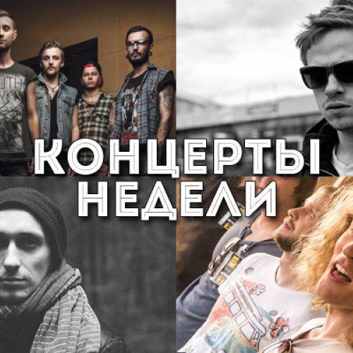 Концерты недели: Ассаи, Neuro Dubel, Aspirin Rose, Nizkiz, фестиваль I Came I Saw I Died