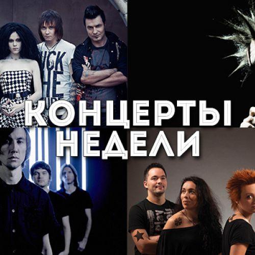Концерты недели: S°unduk, Blue, Naka, «Король и Шут», «Слот», Lumen, фестиваль «Моладзь супраць СНІДу»
