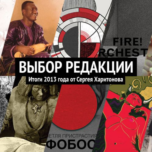 «Выбор редакции»: итоги 2013 года от Сергея Харитонова