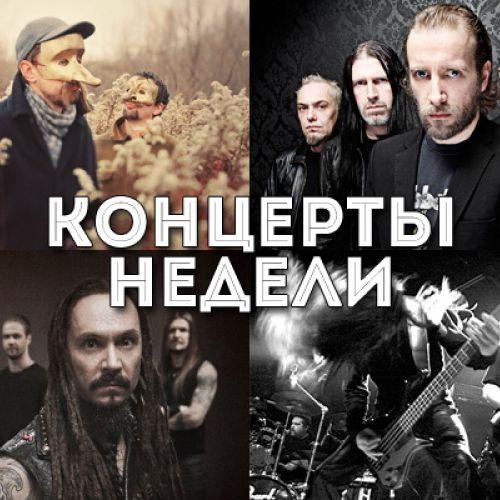 Концерты недели: Paradise Lost, Hypocrisy, «Кассиопея», Amorphis, «Да!Бро!», Алексей Шедько
