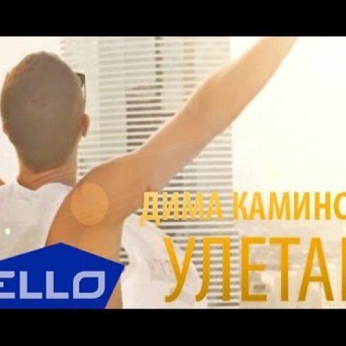Дима Каминский снял летний клип