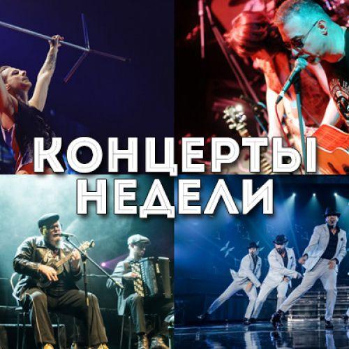 Концерты недели: Depeche Mode, Backstreet Boys, «Крама»