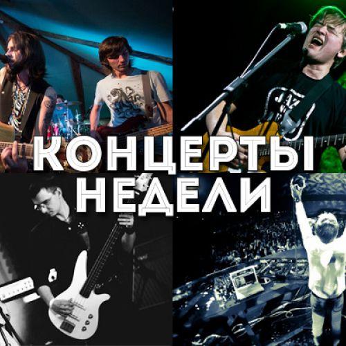 Концерты недели: Armin Van Buuren, Джоэль Холмс, Сергей Пукст, Plum Bum и «Нагуаль»