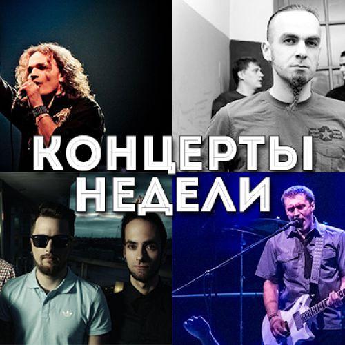Концерты недели: Stardust Circus, Stigmata, :B:N:, Monkey Bite, Krec, Eskimo Callboy
