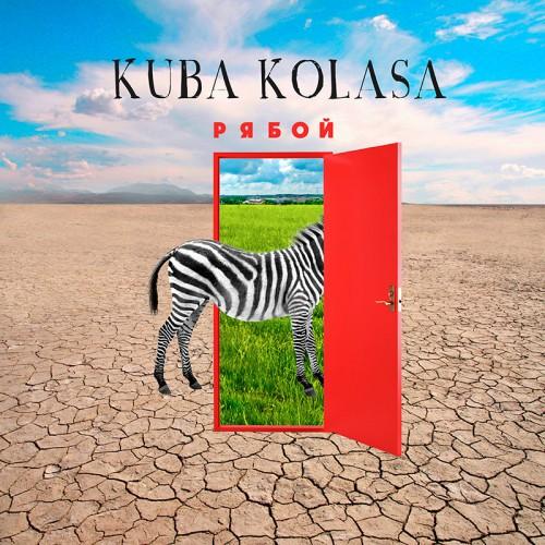Проект Kuba Kolasa представляет «сказку со счастливым концом»