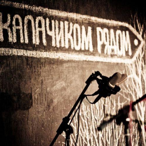 Презентация нового альбома «Калачиком рядом»