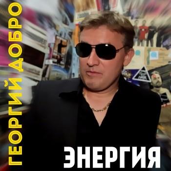 Георгий Добро «Энергия»