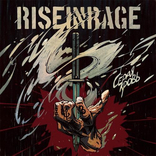 Rise in Rage: «У нас была установка записать лучший альбом в Беларуси»