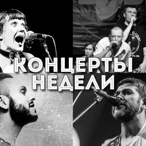 Концерты недели: «Дзень радыё», «Можно!», «Сплин», SunSay, «Зьмяя»