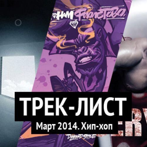 Трек-лист марта. Хип-хоп: Seryoga, «Перманент», ЛСП и другие