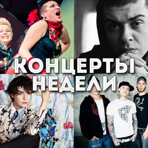 Концерты недели: «Разбітае сэрца пацана», Dead by April, Эмма Шапплин, Смоки Мо, In Rock We Trust