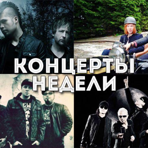 Концерты недели: P.O.D. и Drowning Pool, Сюзанн Вега, Motorama, The Toobes, Scorpions, фестываль «Зробім лепш»