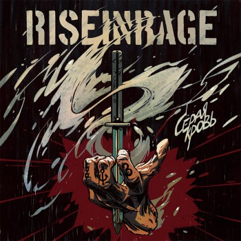 Rise in Rage «Серая кровь»