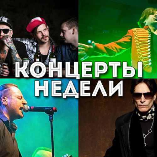 Концерты недели: One Morning Left, Steve Vai, «Би-2», фестивали No Logo Fest, «Волчьи тропы»,  «Бульбокс-LIVE»