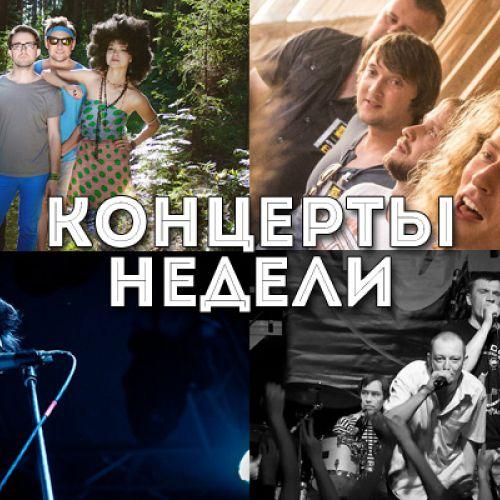 Концерты недели: «УМопомрачение», Иван Кирчук, Moonspell, Макс Корж, BosaeSonca, Drum Ecstasy, «Тузін.Немаўля»
