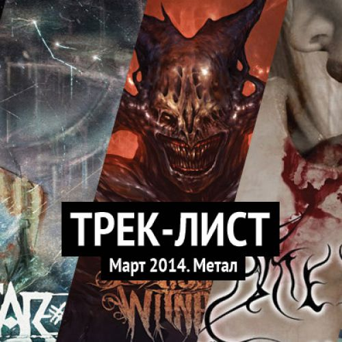 Трек-лист марта. Метал: As God Is My Witness, Charles Mellow, The Burner, Infestum и другие