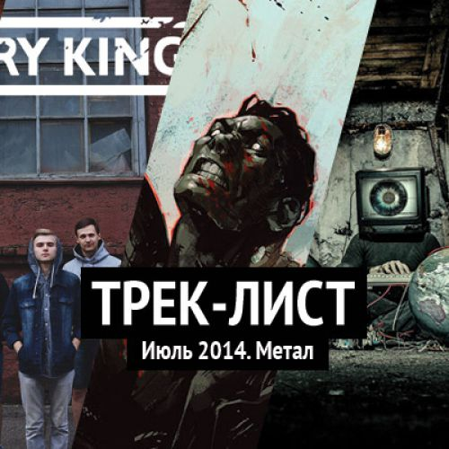 Трек-лист июля. Метал: Rise in Rage, Across Silent Hearts, Mary King и другие