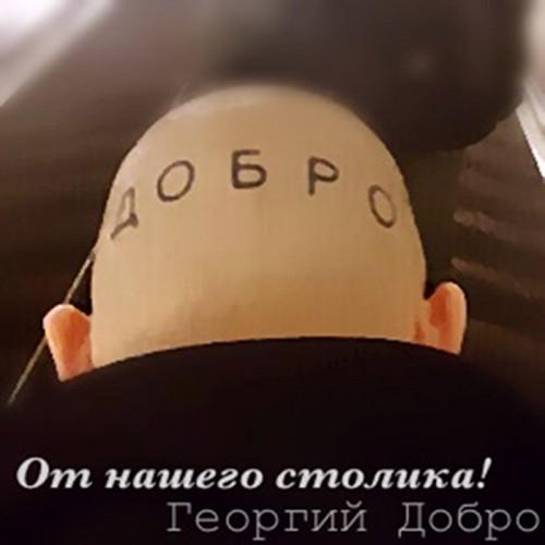 Пост-шансонье Георгий Добро представляет дебютный альбом