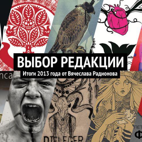 «Выбор редакции»: итоги 2013 года от Вячеслава Радионова