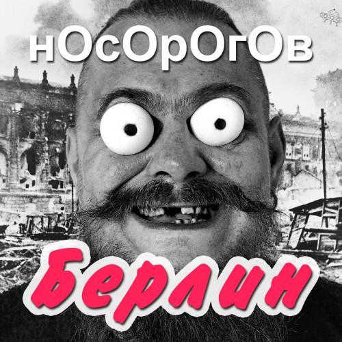 Михей Носорогов записывает «открытый» альбом