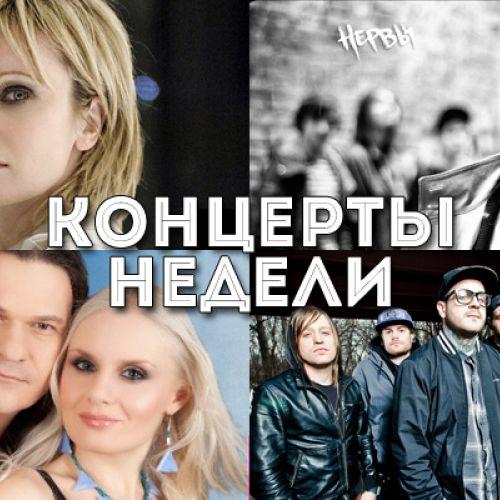Концерты недели: Патрисия Каас, EVO, «Аляксандра і Канстанцін», «Бульбокс-LIVE», The Retuses, «Нервы», Emmure и Chelsea Grin