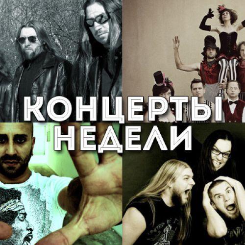 Концерты недели: Cryptopsy, (((О))) и Moron, фестивали ПІКНІК.BY, «Джазовые субботы у Ратуши», Kupalskae Kola
