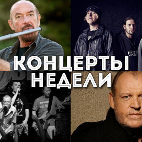 Концерты недели: Fear Factory, Neuro Dubel, Джо Кокер, «Крама», Иэн Андерсон, фестиваль «Камяніца»