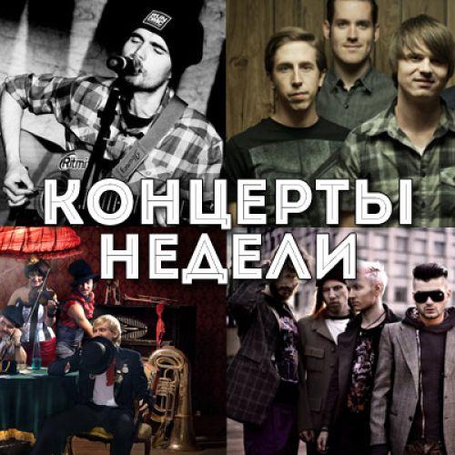 Концерты недели: Noize MC, Nuteki, Silverstein, «Серебряная свадьба», Devilish Impressions