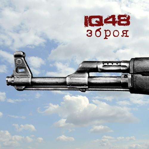 Гурт IQ48 прэзентуе «Зброю»