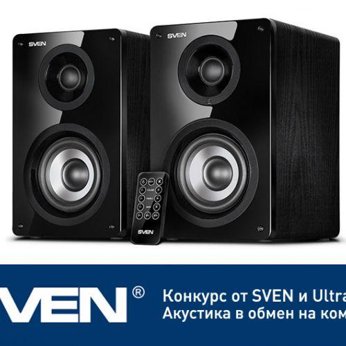 Конкурс: аудиосистема в обмен на комменты