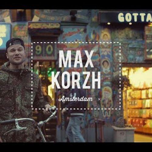 Макс Корж выпустил клип на новую песню «Amsterdam»