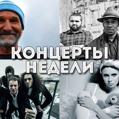 Концерты недели: «Дударскі фэст», Animals as Leaders и Vildhjarta, Пётр Мамонов, Naka, #####, Animal ДжаZ, «Секрет», Apple Tea