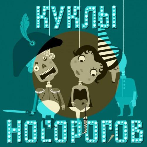 Михей Носорогов записал песню «про всех людей»