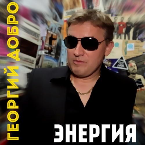 Шансон на Ultra-Music: Георгий Добро презентует «Энергию»