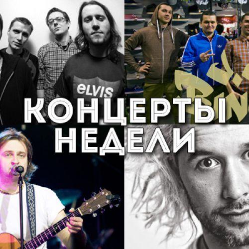 Концерты недели: «Петля Пристрастия», Сергей Бабкин, J-J Bingz, «Нафта», Non Cadenza, Mister X, «Пилот»