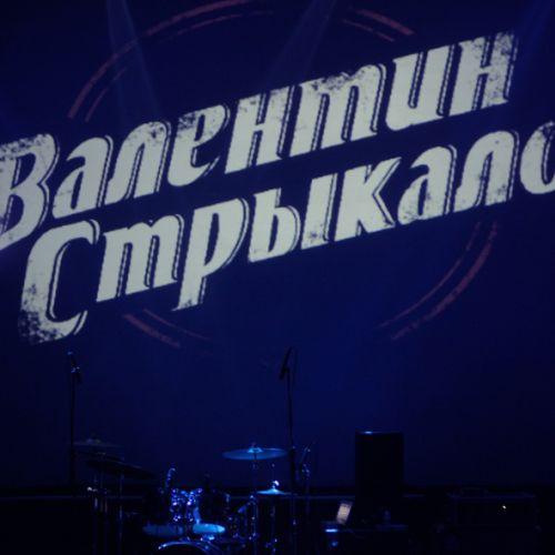 Концерт Валентина Стрыкало в Минске