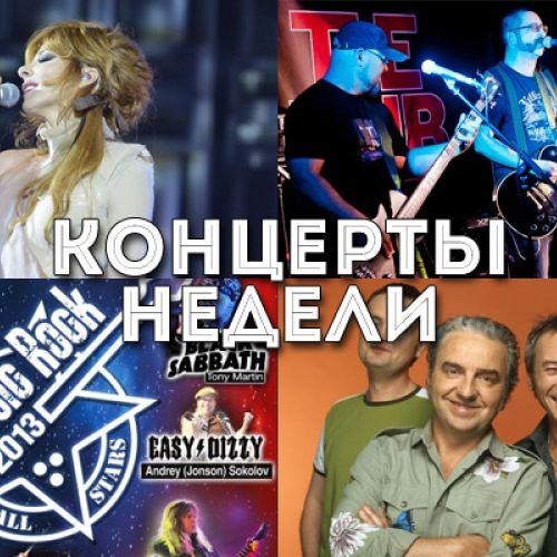 Концерты недели: Милен Фармер, Classic Rock All Stars, «Чайф», The UNB, «Дай Дарогу!», Oxxxymiron, «Майтай»