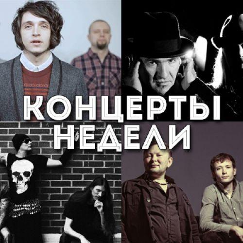 Концерты недели: Tiamat, «Пани Хида», N.R.M., Валентин Стрыкало, «Сапраўдны беларускі канцэрт»