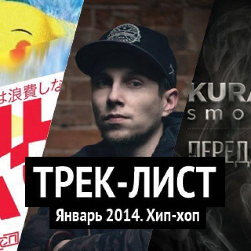 Трек-лист января. Хип-хоп: Tony Tonite, ЛСП, Муза Скат, Kurassan и другие