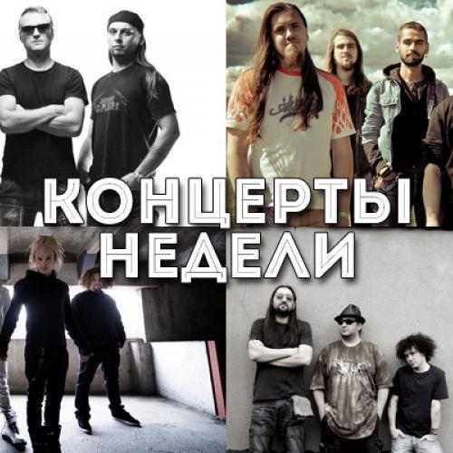 Концерты недели: The Rasmus, Billy's Band, Re1ikt, Naka Piano, дни рождения студии «ОСМОС» и клуба Re:Public